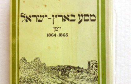 מסע בארץ-ישראל, יומן 1863-1864