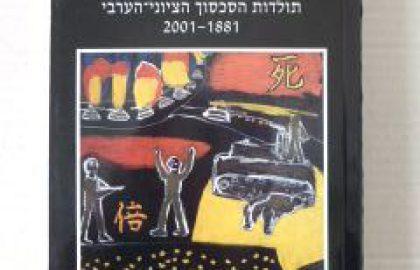 קורבנות, תולדות הסכסוך הציוני-הערבי 1881-2001