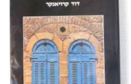 אדריכלות בירושלים, שכונות ובנייני ציבור יהודיים מחוץ לחומות 1860-1914