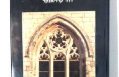 אדריכלות בירושלים, הבנייה האירופית-נוצרית מחוץ לחומות 1855-1918